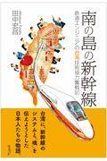 南の島の新幹線の本