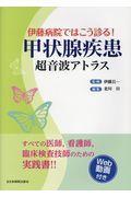 伊藤病院ではこう診る!甲状腺疾患超音波アトラスの本