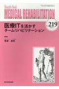 MEDICAL REHABILITATION No.219(2018.2)の本
