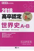 高卒認定スーパー実戦過去問題集世界史A・B 2018の本