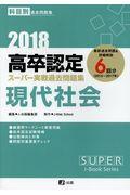 高卒認定スーパー実戦過去問題集現代社会 2018の本