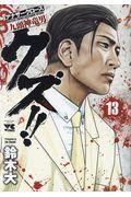 クズ!!〜アナザークローズ九頭神竜男〜 13の本