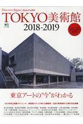 TOKYO美術館 2018−2019の本