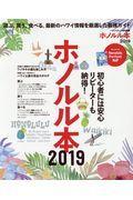 ホノルル本 2019の本