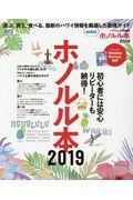 ホノルル本mini 2019の本