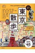 歩く地図東京散歩 2019の本