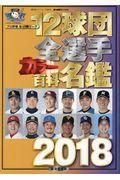 12球団全選手カラー百科名鑑 2018の本