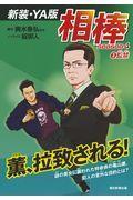 相棒season4〈新装・YA版〉 3の本
