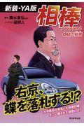 相棒season4〈新装・YA版〉 4の本