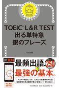 TOEIC L&R TEST出る単特急銀のフレーズの本
