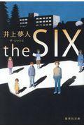the SIXの本