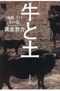 牛と土の本