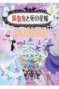 吸血鬼と死の花嫁の本