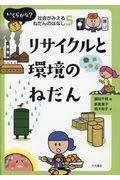 リサイクルと環境のねだんの本