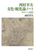 西村幸夫文化・観光論ノートの本