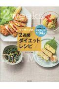 ライザップ式2週間ダイエットレシピの本