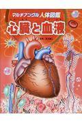 マルチアングル人体図鑑心臓と血液の本
