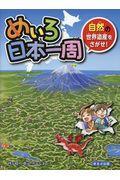 めいろ日本一周の本