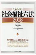 ミネルヴァ社会福祉六法 平成30年版の本