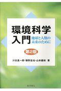 第2版 環境科学入門の本