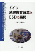 ドイツ地理教育改革とESDの展開の本