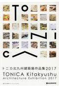 トニカ北九州建築展作品集 2017の本