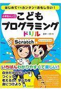 こどもプログラミングドリル Scratch編の本