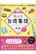 新装版 街ぶら台湾華語の本