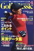 Golf Classic (ゴルフクラッシック) 2018年 04月号の本