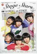 TVガイドSTAGE☆STARS VOL.1の本