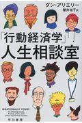 「行動経済学」人生相談室の本