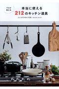 プロが教える本当に使える212のキッチン道具の本