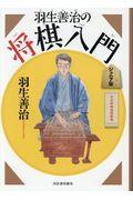 新装新版 羽生善治の将棋入門の本