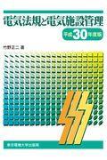 電気法規と電気施設管理 平成30年度版の本