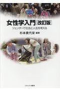 改訂版 女性学入門の本