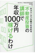 不動産投資の講師で年収1000万円稼げるわけの本