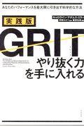 実践版GRITやり抜く力を手に入れるの本
