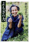 若杉ばあちゃんのよもぎの力の本