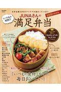 JUNAさんのいつもの材料で満足弁当の本
