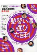 塾習い事選び大百科 2018完全保存版の本