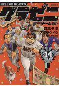 グラゼニ〜東京ドーム編〜 14の本