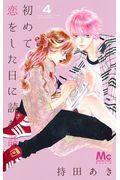 初めて恋をした日に読む話 4の本