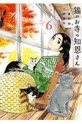 猫のお寺の知恩さん 6の本