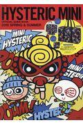 HYSTERIC MINI OFFICIAL GUIDE BOOK 2018の本