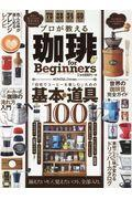 プロが教える珈琲for Beginnersの本