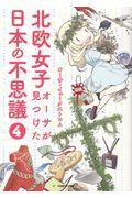 北欧女子オーサが見つけた日本の不思議 4の本