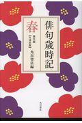 第五版 俳句歳時記【大活字版】 春の本
