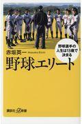 野球エリートの本