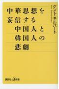 中華思想を妄信する中国人と韓国人の悲劇の本