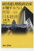 経団連と増税政治家が壊す本当は世界一の日本経済の本